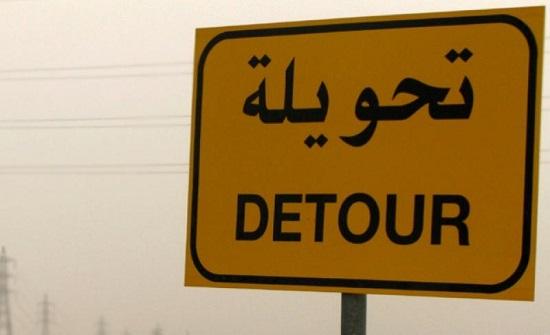 الاشغال : إغلاق السير بين إشارة الحديد وجسر الكلية العسكرية