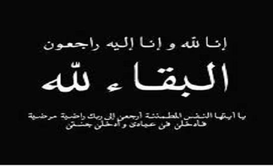والدة  القاضي الدكتور عبد المحي القرالة في ذمة الله