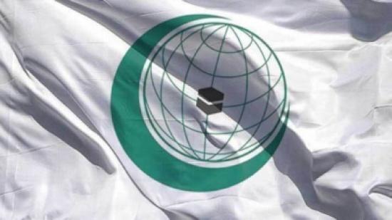 التعاون الإسلامي تدين استمرار الإساءة للرموز الدينية