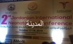 انطلاق اعمال المؤتمر الدولي لطب الخداج وحديثي الولادة