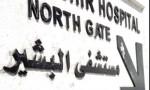 """الصحة"""": حجر احترازي على 3 طلاب أردنيين قدموا من أوهان الصينية"""