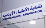 نقابة الأطباء : 15 ألف طبيب لا يسددون اشتراكات عضوية النقابة منذ 2018