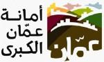 أمانة عمان : الحصول على شهادة خلو امراض سيكون الكترونياً فقط - رابط