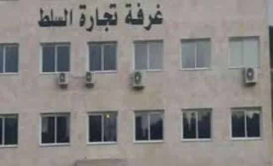 غرفة تجارة السلط تعرض قاعاتها لتعويض طلبة التوجيهي بسبب اضراب المعلمين