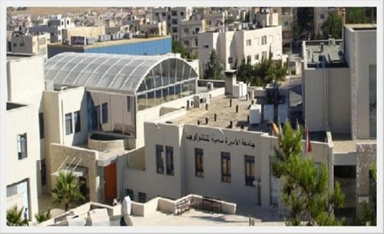استضافة الاجتماع الأول للجامعات الأردنية الأعضاء باتحاد اليورومتوسطية