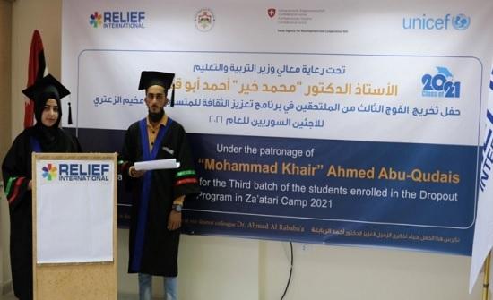 تخريج الملتحقين ببرنامج تعزيز الثقافة للمتسربين في مخيم الزعتري