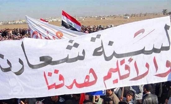 الخشية من تهمة «الإرهاب» تبعد السنة عن المشاركة في التظاهرات