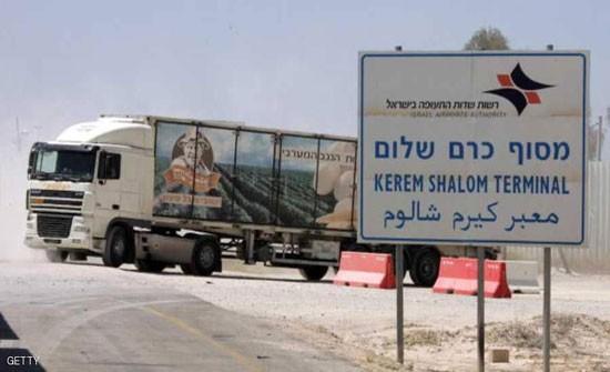 الاحتلال يغلق معبر كرم ابو سالم التجاري مع قطاع غزة لثلاثة ايام