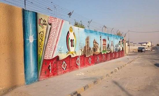 رسم جدارية على مدخل محافظة المفرق بمناسبة المئوية