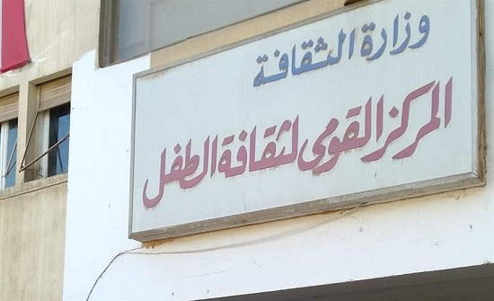 المركز القومي لثقافة الطفل في مصر ينتج أغنية أوعى كورونا