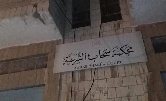 تمديد إغلاق محكمة سحاب الشرعية حتى الخميس المقبل