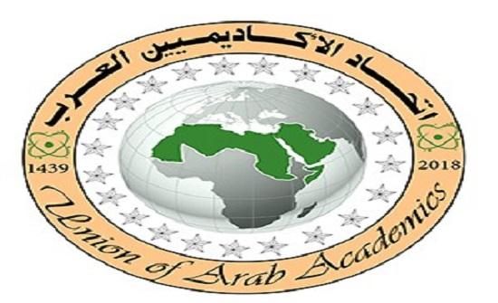 مذكرة تعاون بين اتحاد الأكاديميين العرب وأكاديمية فلسطين للعلوم والتكنولوجيا
