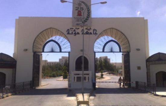 جامعة مؤتة تتبرع بـ110 الآف دينار لوزارة الصحة