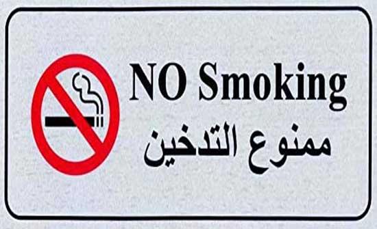المطاعم والحلويات : سنقدم حلولا لأمانة عمّان بخصوص منع الأراجيل والتدخين