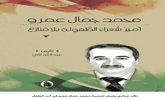 ناقد جزائري يعرض لتجربة محمد جمال عمرو في أدب الطفل