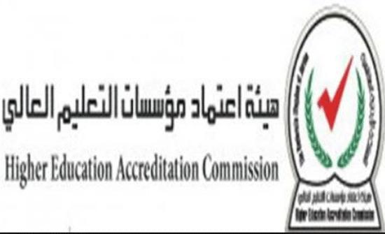 قرارات مجلس اعتماد مؤسسات التعليم العالي