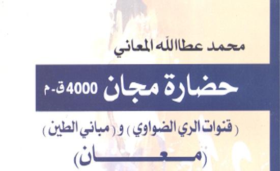 صدور كتاب حضارة مجان 4000 قبل الميلاد .. معان للباحث المعاني