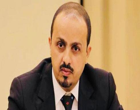الإرياني: ممارسات الحوثيين كفيلة بإشعال ثورة شعبية