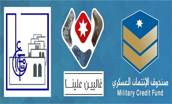 إطلاق عروض خاصة لتمويل العقارات والوحدات السكنية لمنتسبي القوات المسلحة