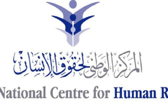 الوطني لحقوق الإنسان ينظم دورة حول الاتفاقيات الدولية والمحاكمات العادلة
