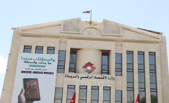 وزارة الاقتصاد تبدأ بتطبيق نظام الشراء الإلكتروني