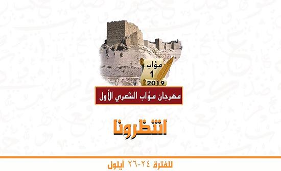 بدء فعاليات مهرجان مؤاب الشعري الأول في الكرك
