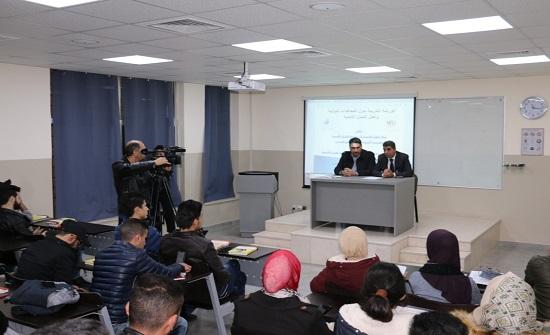 جامعة الشرق الأوسط تحتفل باليوم العالمي لحقوق الإنسان