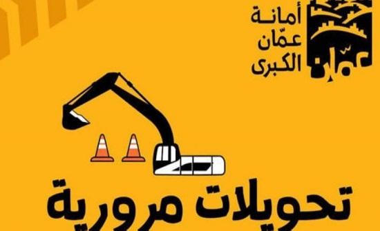 تحويلات ضمن مشروع الباص السريع بين مدينتي عمان والزرقاء