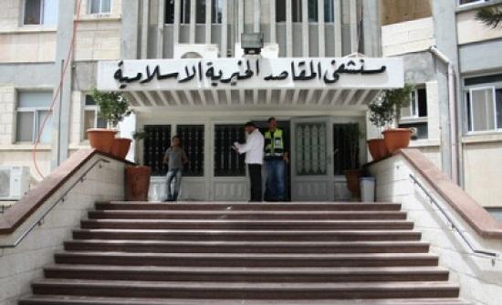 مجلس ادارة مستشفى المقاصد يناقش توسعة المستشفى