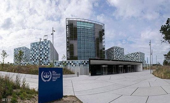 الاتحاد الأوروبي يطالب واشنطن بإلغاء عقوبات الجنائية الدولية