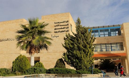 جامعة الزرقاء تشارك في المؤتمر الدولي للتربية الخاصة