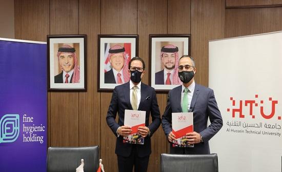 اتفاقية تعاون بين جامعة الحسين التقنية ومجموعة فاين