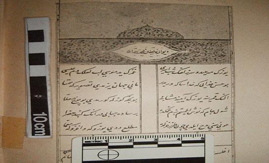 الكشف عن مخطوط شعري للسلطان محمد الفاتح