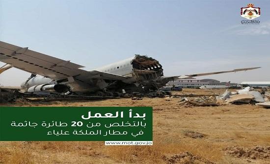 """خطة للتخلص من 20 طائرة جاثمة في """"علياء الدولي"""""""