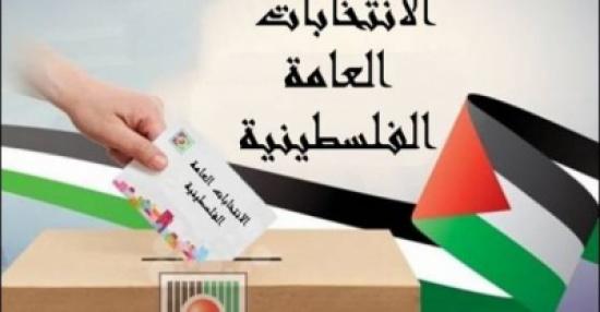 محكمة قضايا الانتخابات الفلسطينية ترد 18 طعنا