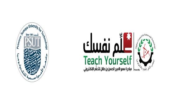 الرفاعي:جامعة الأميرة سمية نجحت في تجربة التعليم عن بعد