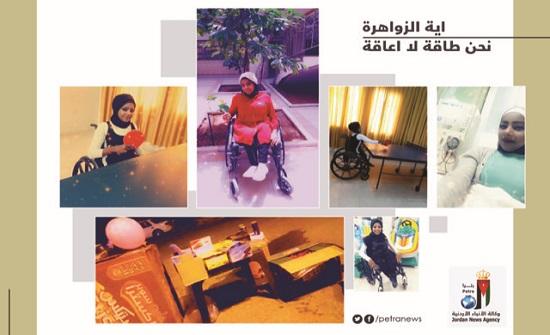 آية الزواهرة : نحن طاقة لا إعاقة