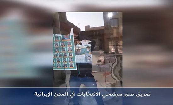 بالفيديو : انتخابات إيران.. مقاطعة وعراك وتمزيق صور
