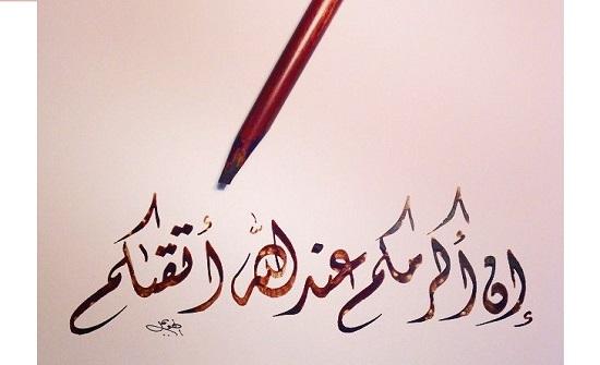 الثقافة تطلق مسابقة العقبة للخط العربي