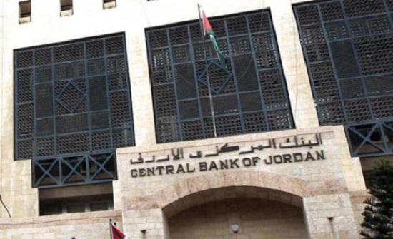 البنك المركزي يعطل اعمال البنوك تنفيذا لأمر الدفاع (2)