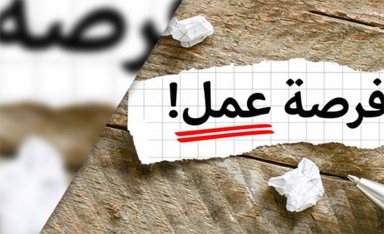 الإعلان عن فرص عمل بمدينة الحسن الصناعية في إربد
