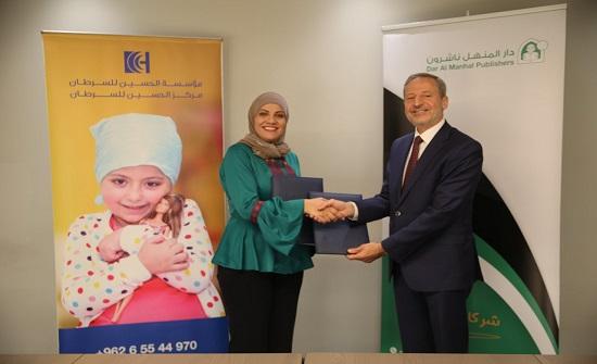 مؤسسة الحسين للسرطان توقع مذكرة تفاهم مع شركة دار المنهل ناشرون