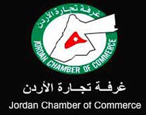 الاقتصاد النيابية وتجارة الأردن تبحثان تحديات القطاع التجاري