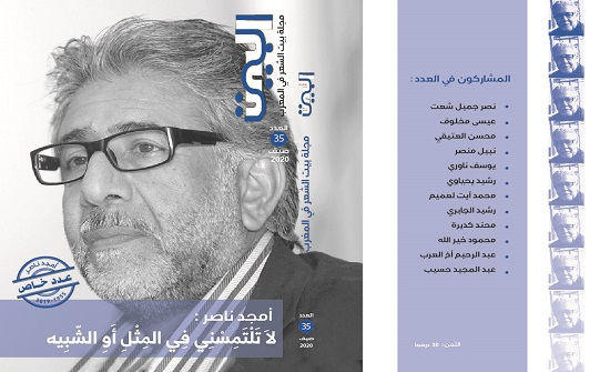 مجلة بيت الشعر في المغرب تُفرد عددًا خاصّا بالشاعر ناصر