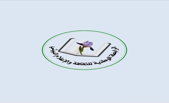 الجمعية الثقافية للشباب ورابطة الاعلام البيئي تطلق مبادرة اقرأ واستمتع