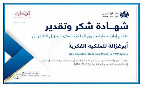 جمارك دبي تمنح شركة ابو غزالة للملكية الفكرية شهادة تقديرا لجهودها