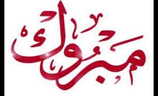ألف  مبروك للاخ وليد ملكاوي وعائلته الكريمة تخرج عمار من جامعة البحرين