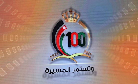 المصممة عبيد : شعار المئوية يبرز العلاقة الوثيقة التي تربط الشعب الأردني بقيادته