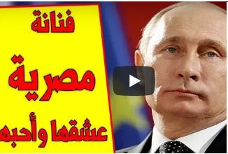 """""""حب وعشق"""" الرئيس الروسي بوتن لفنانة مصرية ستتفاجئ عند معرفتك من هي !"""