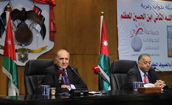 حوارات عمان تنظم المسار الاول من مبادرة رمزية جلالة الملك